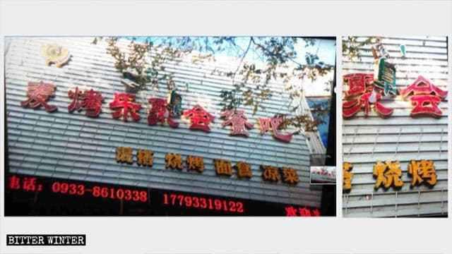 """La parola """"halal"""" è stata tolta dall'insegna di un ristorante in Zijinchen Street e penzola a mezz'aria"""