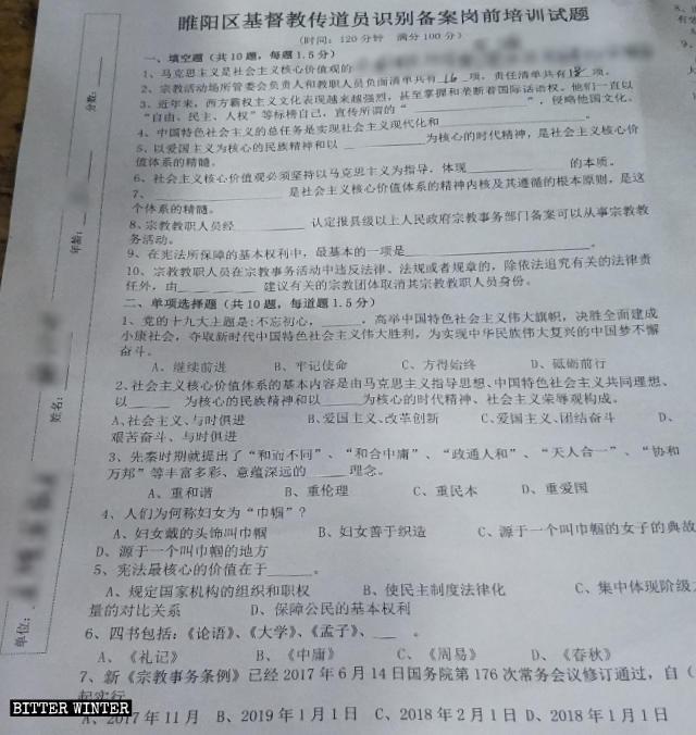 """Test del corso di praticantato per i pastori del distretto di Suiyang nella città di Shangqiu, per valutare la loro comprensione dei """"valori centrali del socialismo"""", della cultura tradizionale cinese e di altri contenuti correlati"""
