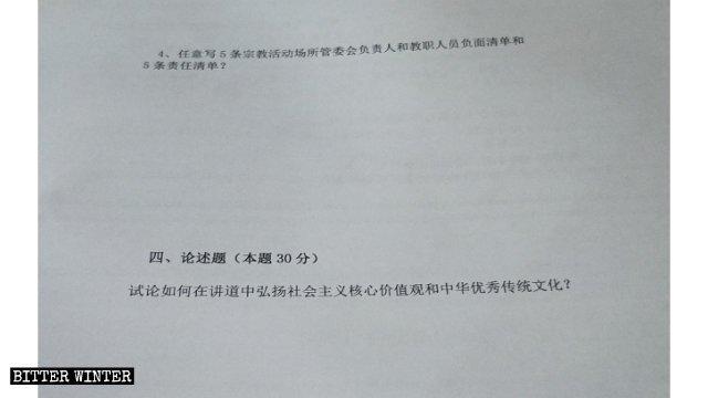 """Esempio di domanda d'esame: come promuovere i """"valori centrali del socialismo"""" e la cultura tradizionale cinese quando si predica?"""