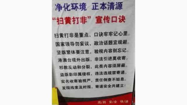 Il manifesto esposto nell'ufficio in cui i dipendenti del corriere STO Express ispezionano i pacchi promuove «l'eliminazione della pornografia e delle pubblicazioni illegali»