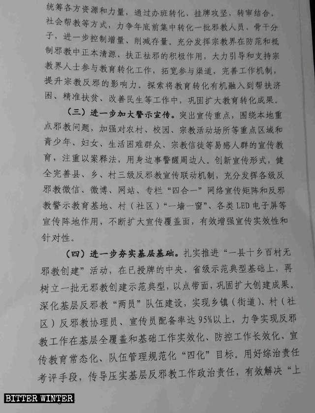 Nel documento rilasciato dall'Ufficio 610 di una contea nell'area urbana di Fuzhou, nella provincia del Fujian sono evidenziati i requisiti per lo «sviluppo di aree libere dagli xie jiao nella contea, dieci municipalità e 100 villaggi»