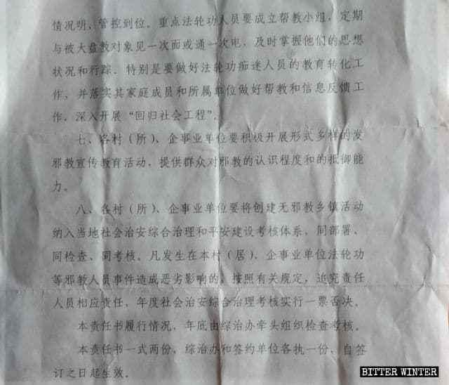 Dichiarazione di responsabilità riguardante la creazione di una «municipalità libera dagli xie jiao», rilasciata dalle autorità di un borgo nella provincia dello Jiangxi