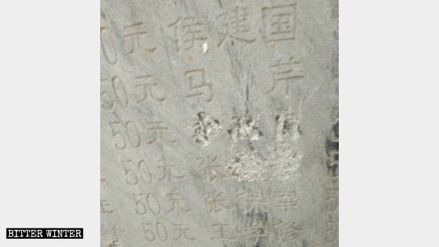 I nomi sulla stele a ricordo dei benefattori del tempio di Taishan sono stati cancellati