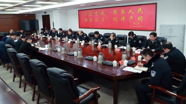Una riunione del Dipartimento della sicurezza pubblica della provincia dello Jiangsu