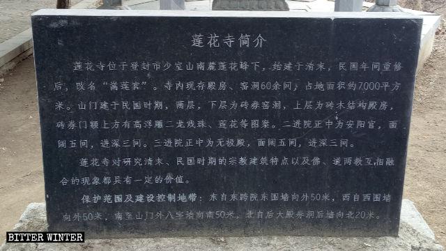 Una targa con le informazioni sul tempio Lianhua