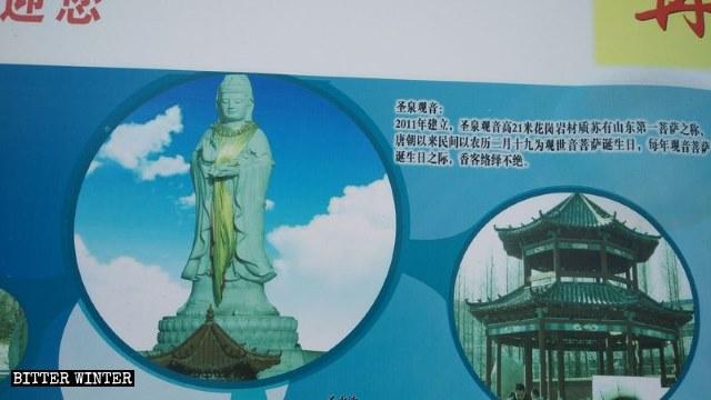 L'aspetto originale della Guanyin della fonte sacra in un poster di pubblicità