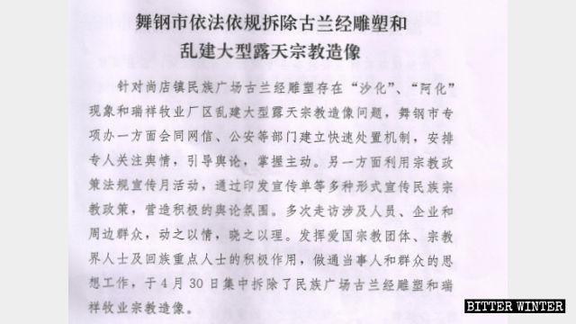 Un rapporto governativo a proposito della rimozione di una scultura che rappresenta il Corano nella città di Wugang