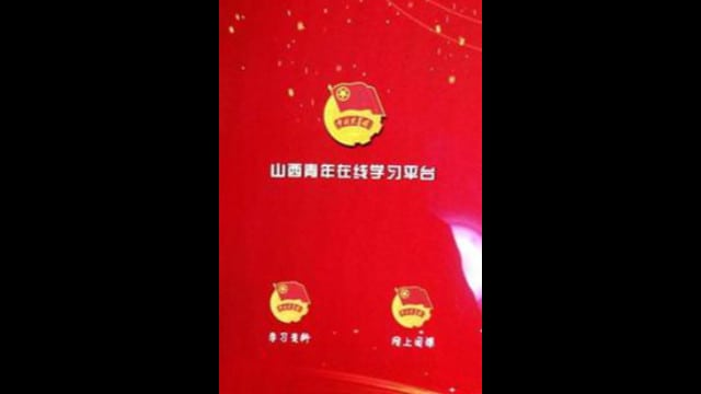 """La piattaforma di studio online """"Shanxi Youth"""""""