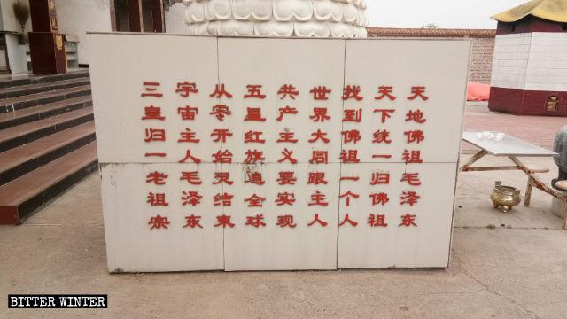 Versi che divinizzano Mao come il Buddha