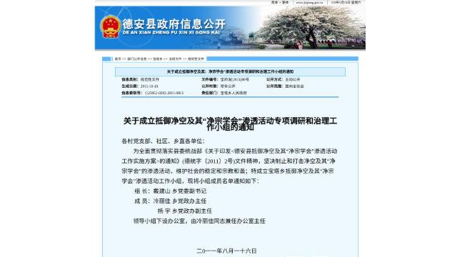 Avviso emesso dall'amministrazione della contea di De'an riguardante la creazione di un gruppo di lavoro speciale di investigazione e repressione per resistere a Chin Kung e alle attività di infiltrazione del suo Pure Land Institute