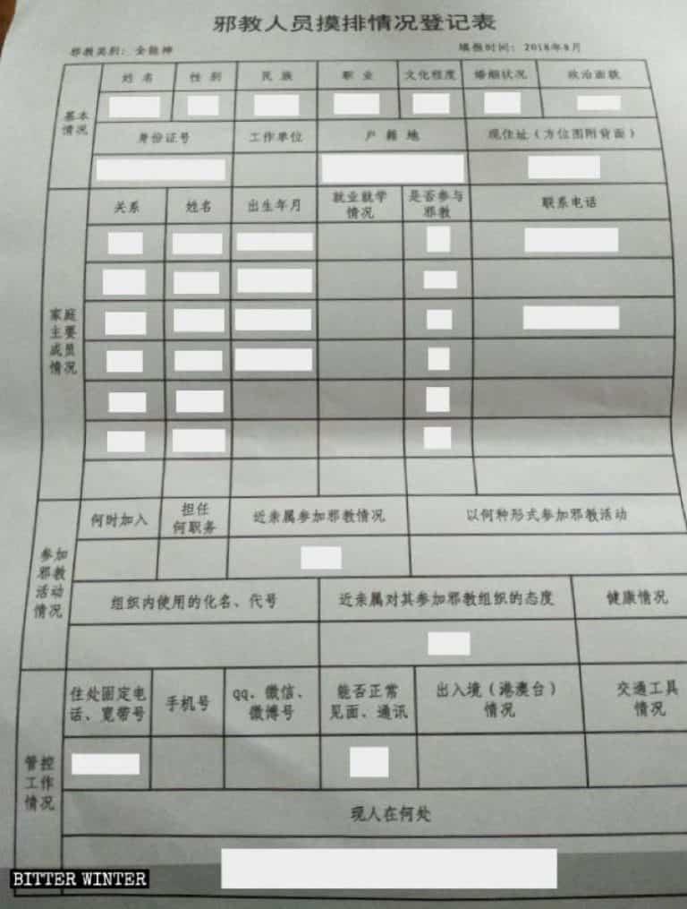 Modulo di registrazione dello stato investigativo per gli appartenenti ad un gruppo classificato xie jiao destinato ai fedeli della Chiesa di Dio Onnipotente in un distretto della città di Fuzhou