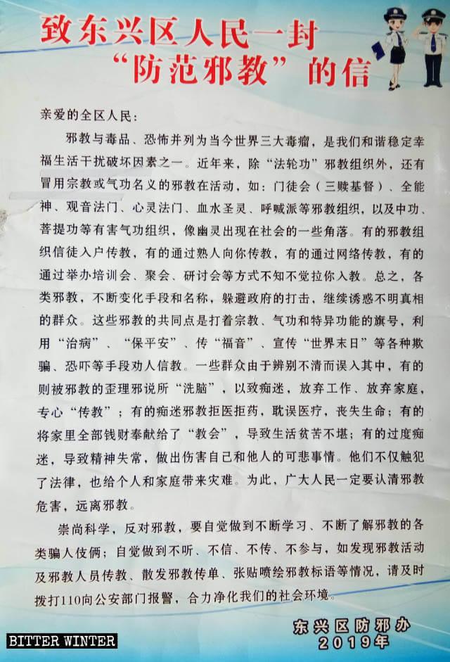 Lettera contro gli xie jiao inviata dalla città di Neijiang ai residenti del distretto di Dongxing