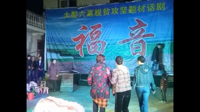 Una scena della rappresentazione Vangelo, portata in scena dalla Compagnia di arte e cultura della contea Yugan nei villaggi della provincia dello Jiangxi