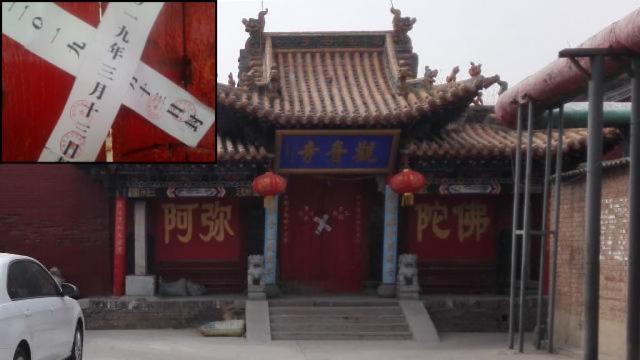 Il tempio della Guanyin è stato sigillato