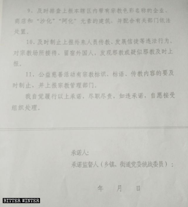 Dichiarazione di impegno sulle responsabilità dell'agente ausiliario di villaggio