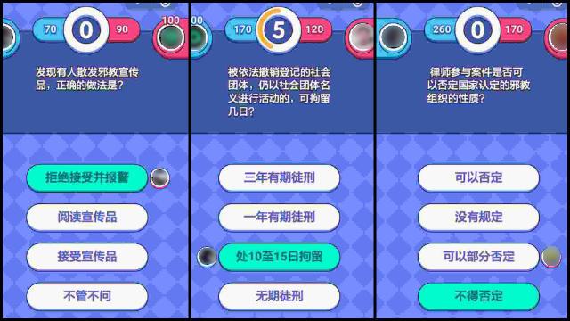 Uno screenshot del gioco a quiz sulla competenza anti-xie jiao che il PCC ha lanciato su WeChat