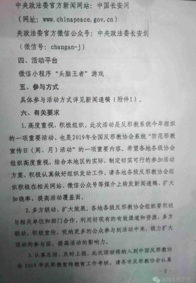 Uno screenshot di WeChat tratto dall'Avviso sull'organizzazione proattiva e sulla partecipazione al concorso nazionale di competenza anti-xie jiao, pubblicato dall'Associazione provinciale anti-xie jiao del Liaoning