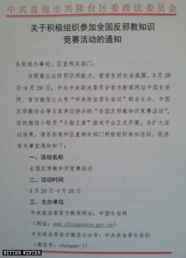 Avviso pubblicato dall'amministrazione cittadina di Panjin nel Liaoning, con esso si ordina a tutti i sotto distretti e agli uffici competenti di partecipare al concorso sulla competenza anti-xie jiao