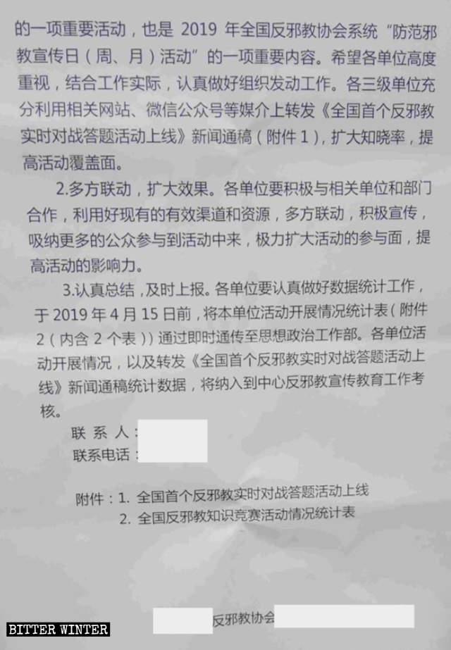 Avviso sulla partecipazione al quiz anti-xie jiao diffuso da un'azienda nella provincia dello Shandong