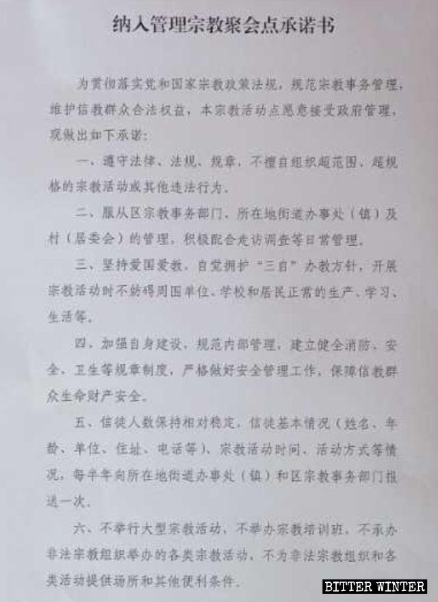 Dichiarazione dell'impegno a includere la gestione delle sale per le riunioni religiose sotto la giurisdizione dell'Ufficio per gli affari religiosi