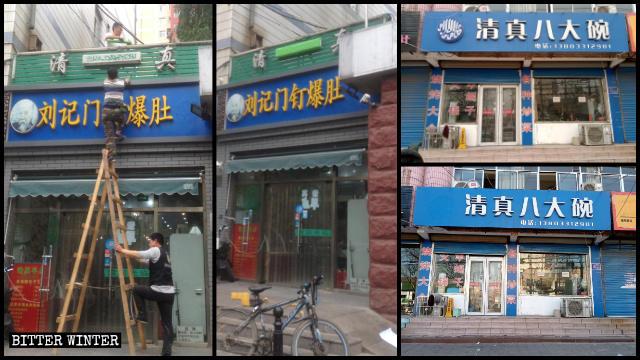 I caratteri halal in arabo sulle insegne dei ristoranti sono stati ricoperti in molte località della provincia dell'Hebei