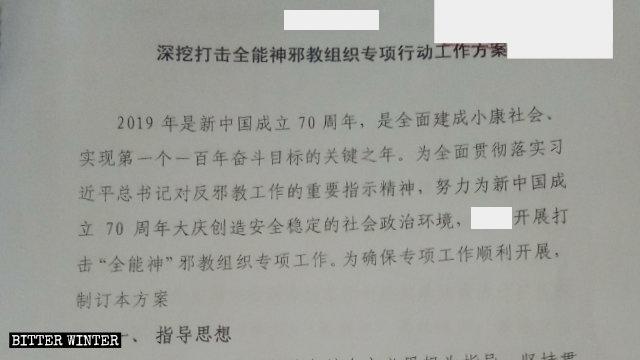 Un estratto di un documento riservato, a proposito della campagna speciale per reprimere la CDO