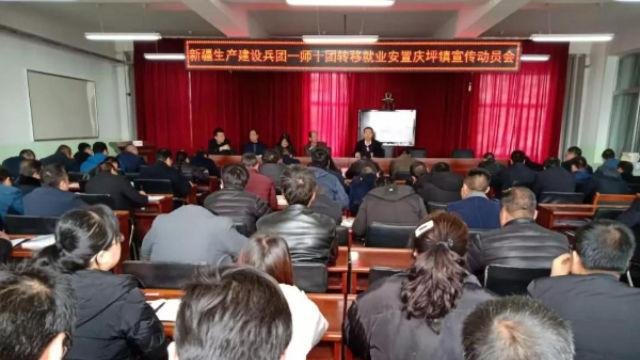 Il Decimo reggimento della Prima divisione del Corpo di produzione e costruzione dello Xinjiang convoca una riunione di mobilitazione per il reclutamento nel borgo di Qingping, nella giurisdizione della città di Dingxi nella provincia del Gansu