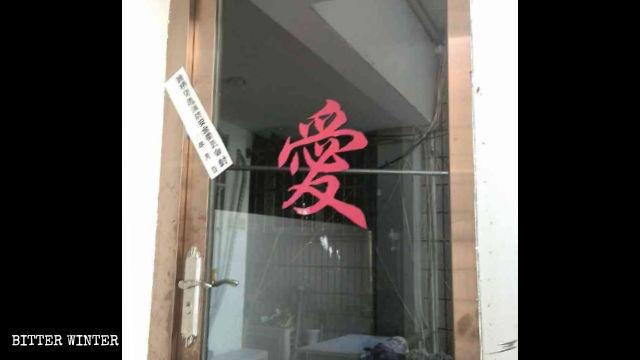 L'8 aprile nel distretto di Luqiao nella città di Taizhou è stata chiusa una sala per riunioni di una Chiesa domestica