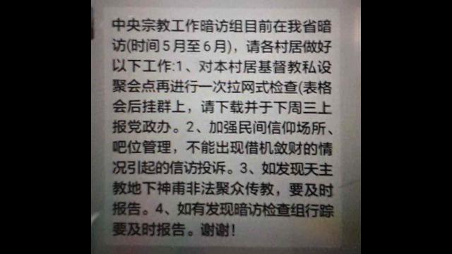 Avviso su WeChat relativo all'arrivo del nucleo centrale di ispezione dell'attività religiosa a Fujian