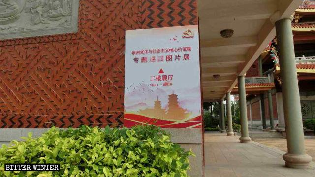 Il poster che pubblicizza la «Mostra fotografica tematica sulla cultura e sui valori centrali del socialismo di Quanzhou» esposto nel tempio di Jieguanting