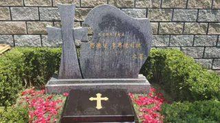 Dal momento che il PCC non lo ha mai riconosciuto come tale, sulla lapide il vescovo Stephen Li Side è ricordato come sacerdote e non come vescovo