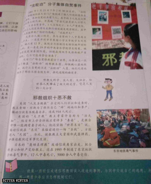 Nel libro di testo per la scuola primaria Moralità e società c'è scritto anche come «resistere agli xie jiao»