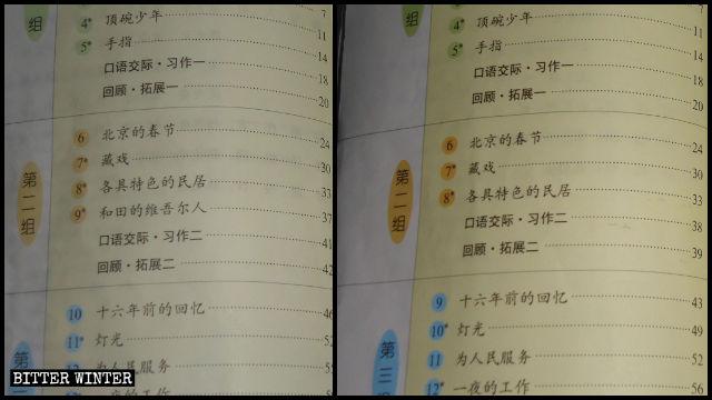 Il confronto tra gli indici dei libri di testo, fornito dalla madre di una studentessa nella provincia dello Shaanxi, dimostra che il testo Uyghurs in Hotan non compare più nell'indice