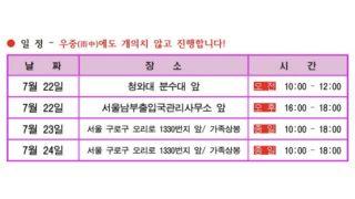 """Il programma di O Myung-ok per vessare e aggredire i rifugiati della CDO in Corea (screenshot dal sito web """"Religion and Truth"""" 종교와 진리)"""