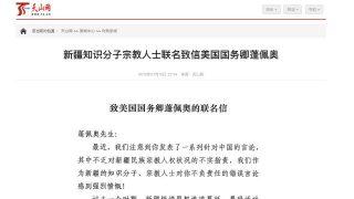 """""""Studiosi uiguri"""" che difendono il PCC. Davvero?"""