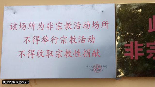 Sulla parete del tempio è stato affisso un cartello con scritto: «Questo non è un luogo religioso»