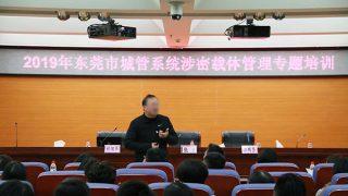 Il governo sta pianificando una formazione specifica per migliorare le attività che prevedono l'uso di materiali riservati