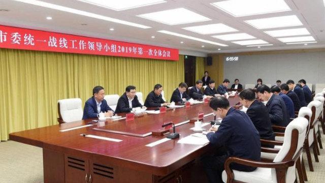 Il Gruppo guida del Dipartimento del lavoro del Fronte Unito della città di Changchun, nella provincia dello Jilin, tiene una conferenza dedicata al lavoro di infiltrazione religiosa
