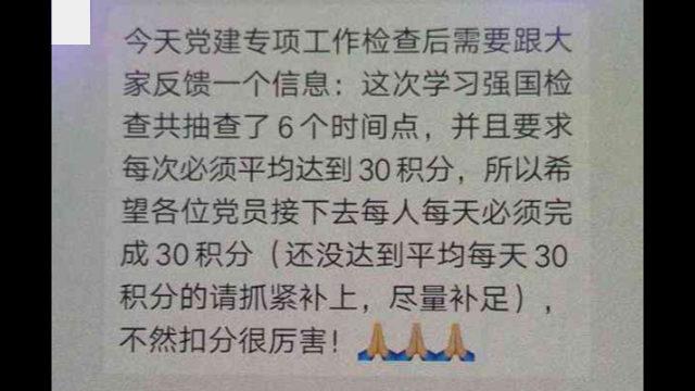 Su un gruppo WeChat riservato ai membri del Partito, è stato pubblicato un avviso che, in vista delle ispezioni, chiede loro di accumulare 30 punti al giorno. Chi non riuscirà a raggiungere questo obiettivo subirà una decurtazione del proprio punteggio