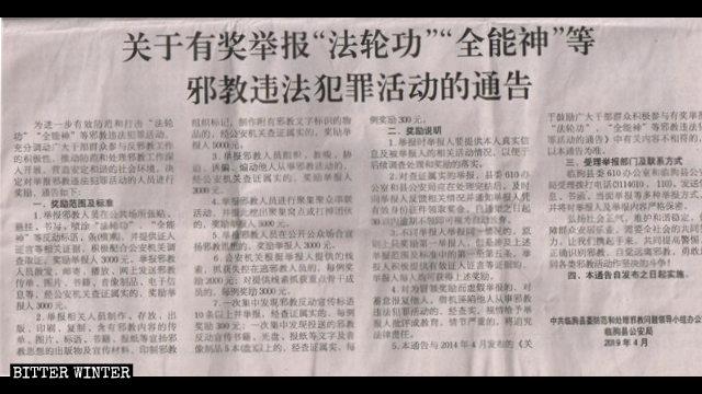 Un giornale locale ha pubblicato un avviso sui premi in denaro per chi denuncia i fedeli della CDO e i praticanti del Falun Gong