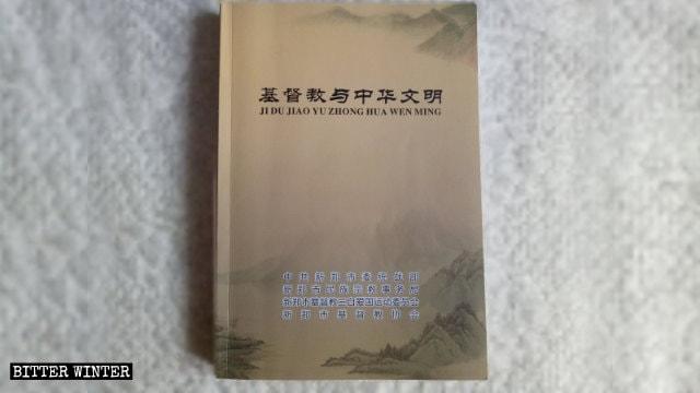 La copertina di Cristianesimo e cultura cinese