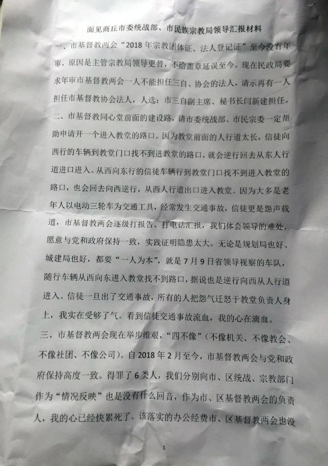 L'ultimo messaggio lasciato da Song Yongsheng, come è stato postato sul profilo WeChat di RFA