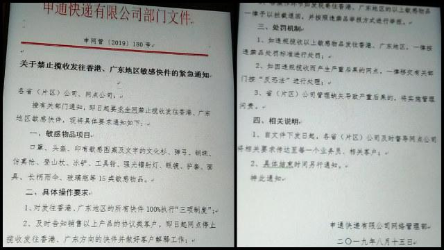 Avviso urgente sul divieto di raccolta e spedizione di articoli sensibili nelle regioni di Hong Kong e del Guangdong diffuso dalla STO Express.