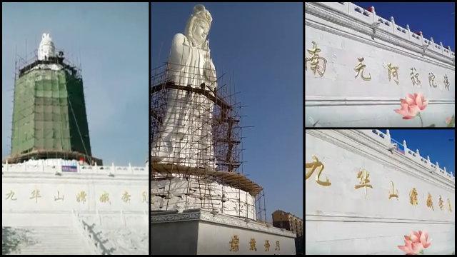 La scritta Namo Amitābhāya posta sulla base della statua della Guanyin è stata modificata e ora vi si legge «Chang'e vola sulla Luna»