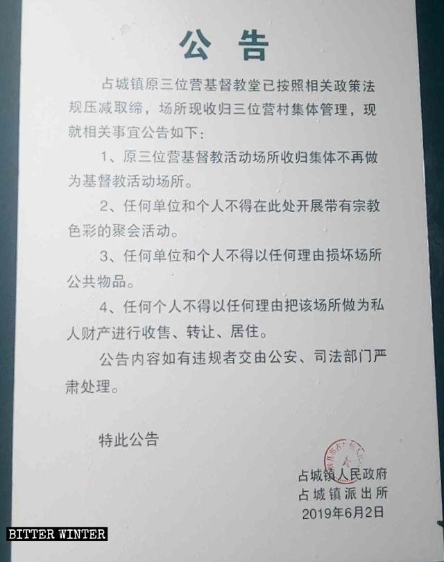 Avviso sulla chiusura della chiesa delle Tre Autonomie nel borgo di Zhancheng