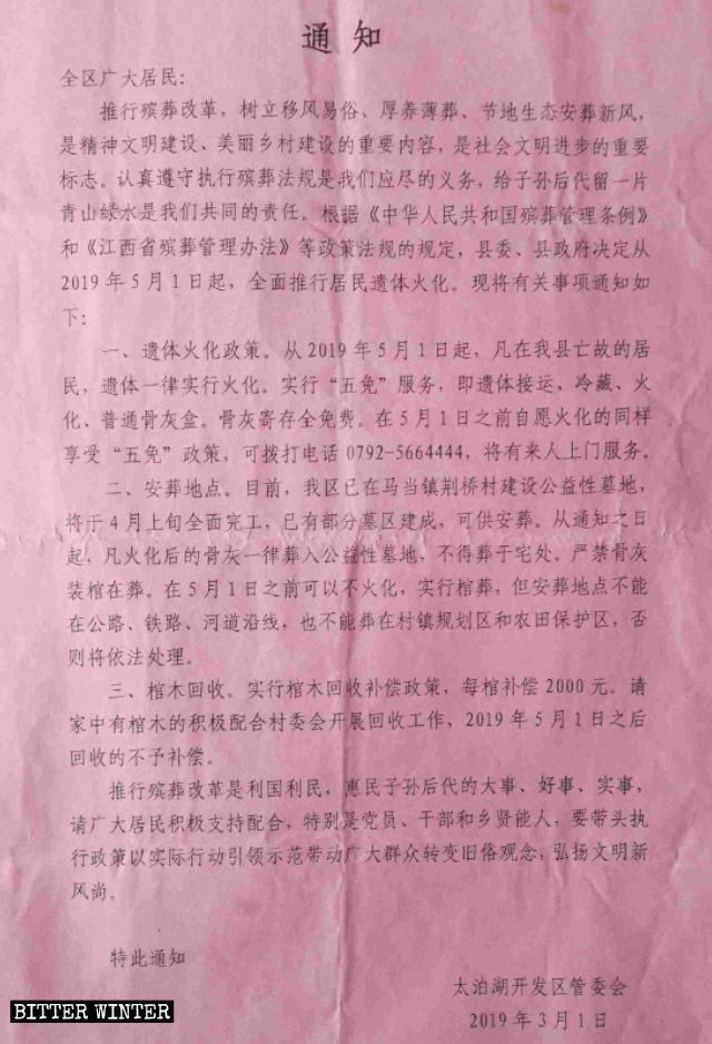Avviso sulla cremazione dei defunti dal 1° maggio pubblicato dalla zona di sviluppo Taibohu, nella città di Jiujiang