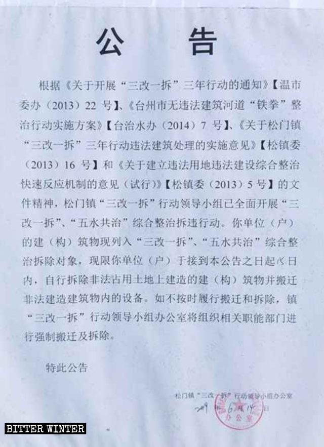 Avviso dell'amministrazione in merito alla chiusura del tempio della Guanyin
