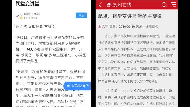 Sui social media sono state condivise numerose testimonianze relative alla conversione delle sale ancestrali in varie regioni della Cina