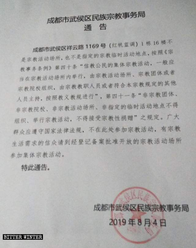 Notifica di chiusura della sala per riunioni della Xishuipang Reformed Church, emesso dalla sezione del distretto di Wuhou, a Chengdu, dell'Ufficio per gli affari etnici e religiosi