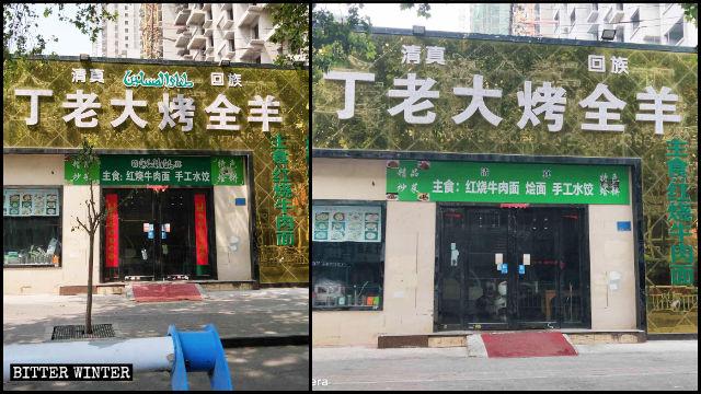 I caratteri arabi sono stati rimossi dalle insegne all'ingresso di un ristorante hui a Xinxiang